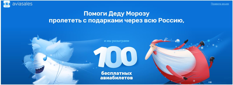 Помоги Деду Морозу пролететь с подарками через всю Россию!
